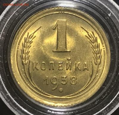 Куплю 1 копейку 1945 UNC - IMG_0450