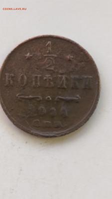 2 копейки 1914 г. - IMG_20210426_172357