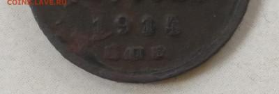 2 копейки 1914 г. - IMG_20210326_130613