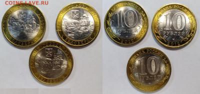 Биметалл. 10 рублей БЕЛОЗЕРСК -3 штуки  до 30.04.2021 - белозерск