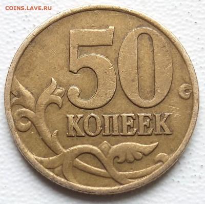 50 коп.1997г.М. АВЕРС от 5 копеек!!!!!!!!! - MagK1gj8sd0