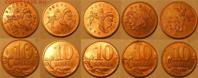 Лоты расколов по фиксу до 04.05.21 г. 22:00 - Расколы на 10 коп 2007-2014 (9 шт) (1)