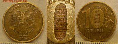 10 руб 2010 г. СП (шт.2.4) до 04.05.21 г. 22.00 - 10 рублей 2010 СПМД (шт. 2.4)