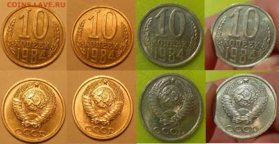 Погодовка СССР в том числе UNC по фиксу до 04.05.21 г. 22:00 - 10 копеек 1984