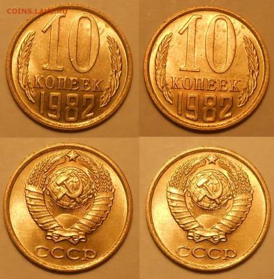 Погодовка СССР в том числе UNC по фиксу до 04.05.21 г. 22:00 - 10 копеек 1982