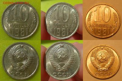 Погодовка СССР в том числе UNC по фиксу до 04.05.21 г. 22:00 - 10 копеек 1981