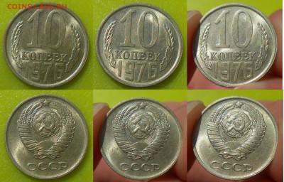 Погодовка СССР в том числе UNC по фиксу до 04.05.21 г. 22:00 - 10 копеек 1976