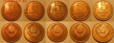 Погодовка СССР в том числе UNC по фиксу до 04.05.21 г. 22:00 - 5 коп 1961-1989 (2)