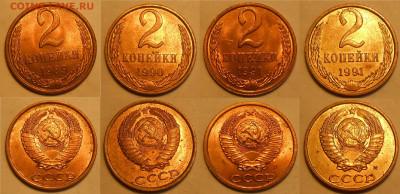 Погодовка СССР в том числе UNC по фиксу до 04.05.21 г. 22:00 - 2 коп 1989-1991 (4 шт)