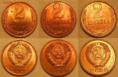 Погодовка СССР в том числе UNC по фиксу до 04.05.21 г. 22:00 - 2 коп 1985-1988 (3 шт)