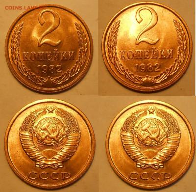 Погодовка СССР в том числе UNC по фиксу до 04.05.21 г. 22:00 - 2 коп 1982