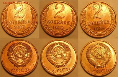 Погодовка СССР в том числе UNC по фиксу до 04.05.21 г. 22:00 - 2 коп 1980-1984 (3 шт)