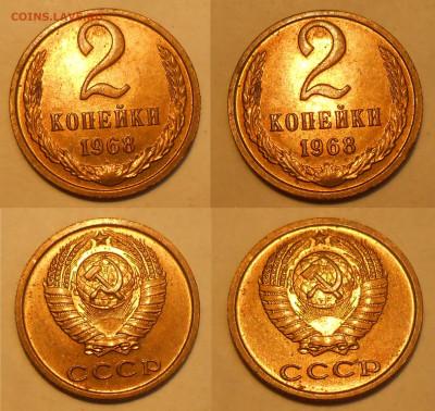 Погодовка СССР в том числе UNC по фиксу до 04.05.21 г. 22:00 - 2 коп 1968