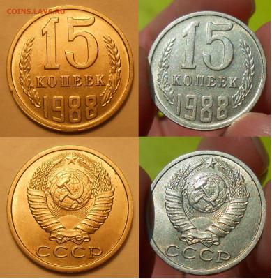 Погодовка СССР в том числе UNC по фиксу до 04.05.21 г. 22:00 - 15 копеек 1988