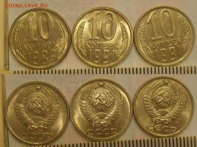 Погодовка СССР в том числе UNC по фиксу до 04.05.21 г. 22:00 - 10 копеек 1989, 1991 М и Л