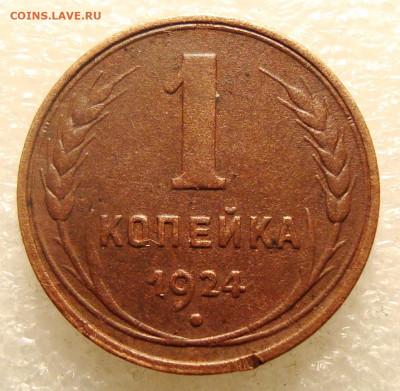 1 копейка 1924, гладкий гурт до 04.04.21 в 22:00 - DSC00038.JPG