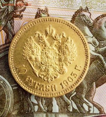 10 рублей 1903 год - 34257862xxx