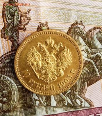 10 рублей 1903 год - 34257882xxx
