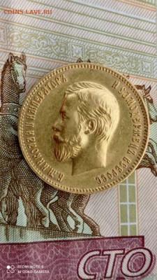 10 рублей 1903 год - 34257884xxx