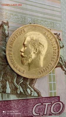 10 рублей 1903 год - 34257888xxx