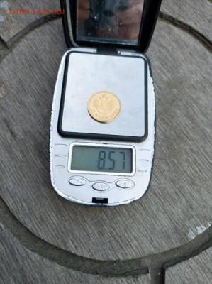10 рублей 1903 год - 34257896xxx
