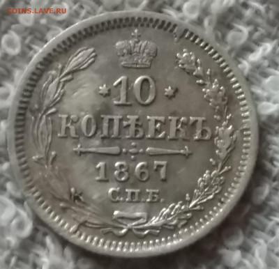 10 копеек  1867 г - IMG_20210428_172509~2