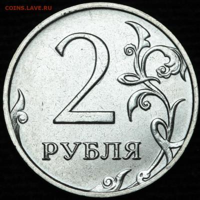2 рубля 2021 новый и старый (4.3) реверс до вторника, 4 мая - 2р2021-4_3р