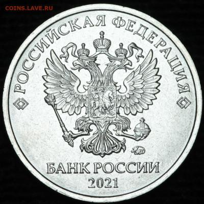 2 рубля 2021 новый и старый (4.3) реверс до вторника, 4 мая - 2р2021-4_6а