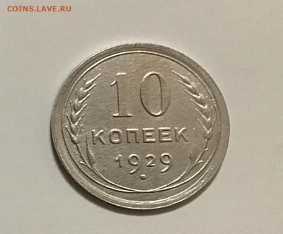 10 копеек 1929, шт.1.3А по АИФ, до 04.05.21 в 22:00МСК - 7304A652-E2CD-4D2F-92B1-29FD813524CE