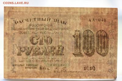 100 рублей 1919 год до 04.05 до 22:00 - DSC_2049_00001