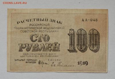 100 рублей 1919 год до 04.05 до 22:00 - DSC_2031_00001_01