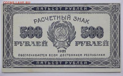 500 руб. 1921 год ВЗ звезды  AUNC - 4,05.21 в 22.00 - в 013