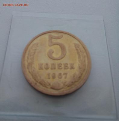 5 копеек 1967 - 20210429_075846