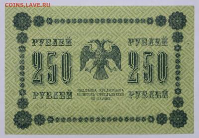 250 руб. 1918 год UNC - 4,05.21 в 22.00 - ы 081