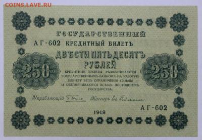 250 руб. 1918 год UNC - 4,05.21 в 22.00 - ы 080