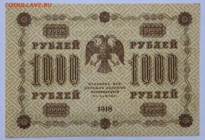 1000 руб. 1918 год aUNC - 4,05.21 в 22.00 - ы 083