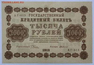 1000 руб. 1918 год aUNC - 4,05.21 в 22.00 - ы 082