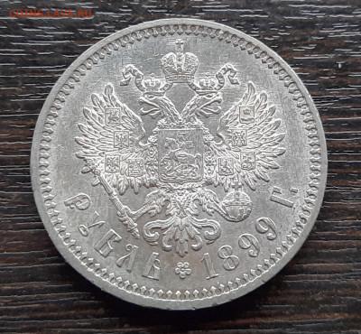 Рубль 1899 года (ФЗ) до 13.05.2021г в 22.00 - 3