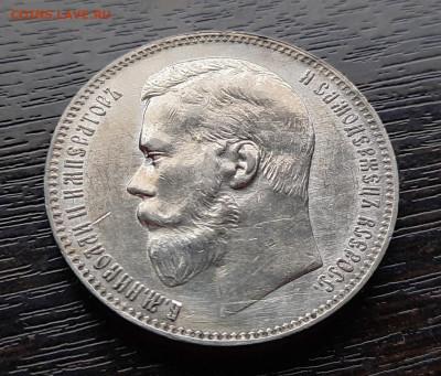 Рубль 1899 года (ФЗ) до 13.05.2021г в 22.00 - 2