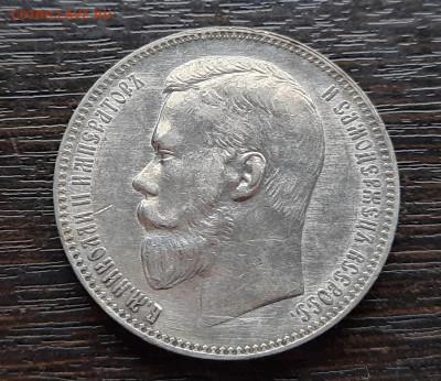 Рубль 1899 года (ФЗ) до 13.05.2021г в 22.00 - 1