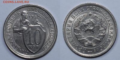10 копеек 1932 UNC до 05.05.2021 22:00 - 10_1932_T