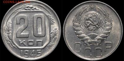 20 копеек 1945 aUNC до 05.05.2021 22:00 - 20_1945_T