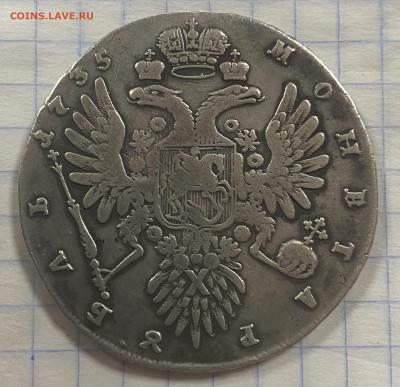 Монета Рубль 1735г. - 150461E0-50D7-4D12-BC8E-05D08E57D89A