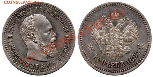 3 копейки 1859. Подскажите по редкости и цене. - 25 копеек 1887 АГ - коллекция