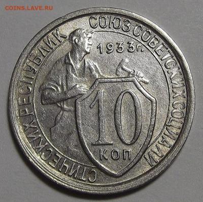 10 копеек 1933 год до 4 мая в 22.00 - red3255524.JPG