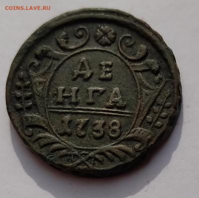 Деньга 1738г. Императрица Анна Иоанновна до 5.05.21г. 22:00 - 20210429_213242