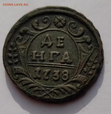 Деньга 1738г. Императрица Анна Иоанновна до 5.05.21г. 22:00 - 20210429_213258