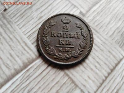 2 копейки 1822 КМ АМ до 04.05.2020 - 1822 (19) - копия