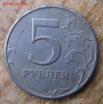 5 копеек 1997 поворот 90 градусов - 5к1997р