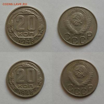 20 копеек 1948г-2 разновидности - 20 коп 1948г